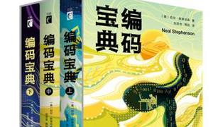 《编码宝典1-3册》电子书百度云网盘下载-时光屋
