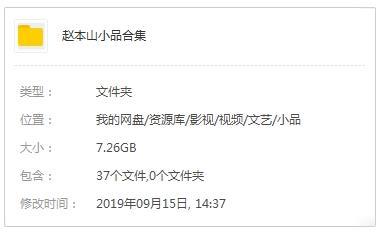 赵本山小品视频合集高清版百度云网盘下载-时光屋