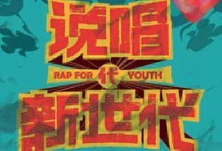 《说唱新世代》[1-11期]歌曲合集百度云网盘下载-时光屋
