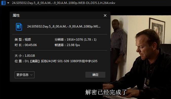 美剧《反恐24小时》[1-9季]全集高清1080P百度云网盘下载-时光屋