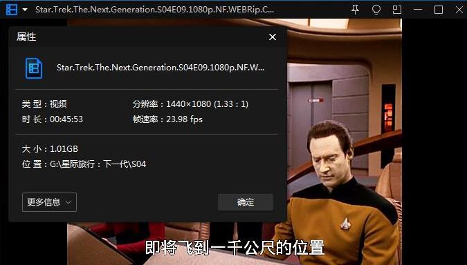 美剧《星际旅行/迷航:下一代》[第1-7季]高清1080P百度云网盘下载-时光屋