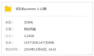 《乐队的夏天第一季》全12期Live歌曲百度云网盘下载-时光屋