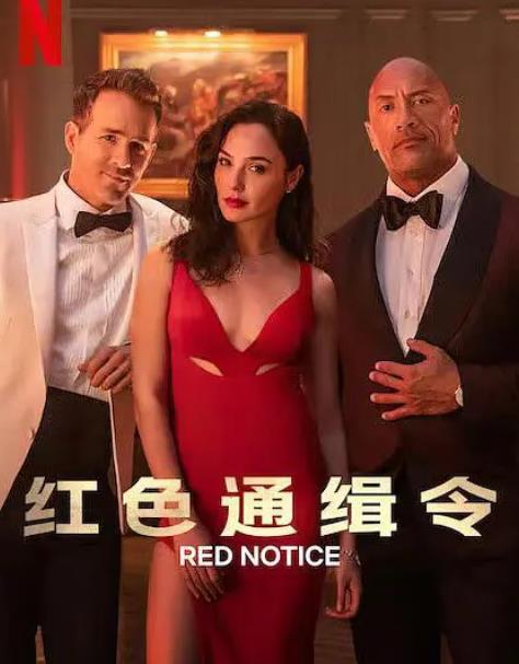 《红色通缉令》11月12日上线Netflix,盖尔加朵、巨石强森、瑞安·雷诺兹主演-时光屋