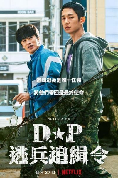 韩剧《D.P:逃兵追缉令》刷爆了朋友圈-时光屋