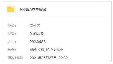 NBA球星集锦合集百度云网盘下载-时光屋