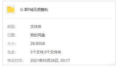 郭富城(1990-2010)歌曲[75CD/无损整轨]百度云网盘下载-时光屋