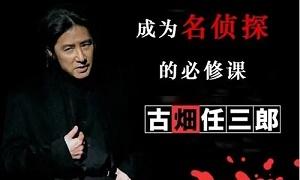 日剧《古畑任三郎》[1-3季+番外12集]百度云网盘下载-时光屋