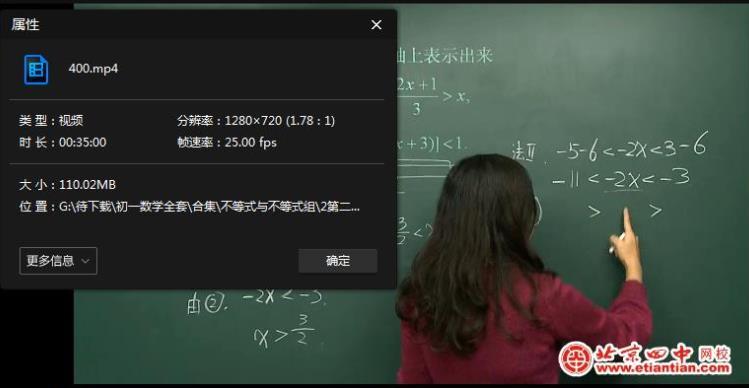 初一数学培训课程视频全套百度云网盘下载-时光屋