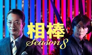 日剧《相棒/Aibou》[第1-18季/剧场/里相棒]高清百度云网盘下载-时光屋