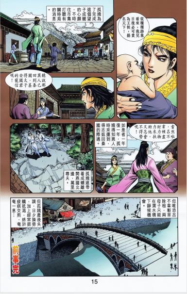 黄玉郎天子传奇系列《秦王篇》漫画百度云网盘下载-时光屋