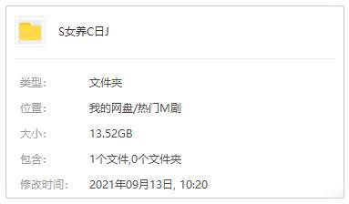 《俗女养成记2019》全集高清1080P百度云网盘下载-时光屋