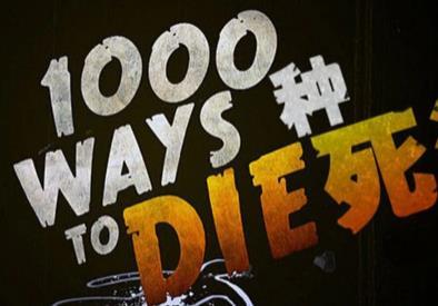 纪录片《一千种死法》[1-6季]百度云网盘下载-时光屋