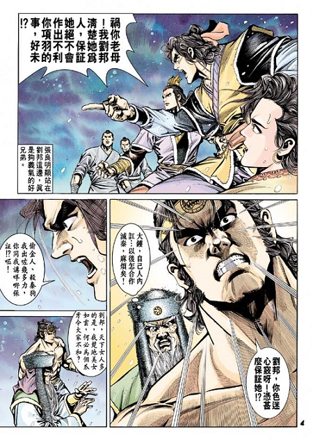 黄玉郎天子传奇3《流氓天子》漫画百度云网盘下载-时光屋