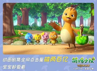 《萌鸡小队》全网超过200亿播放量,大电影定档10月1日-时光屋
