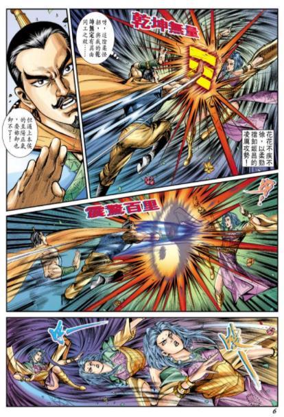 黄玉郎天子传奇1《姬发篇》漫画百度云网盘下载-时光屋