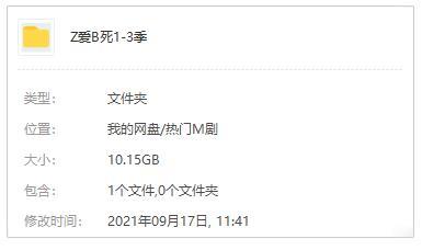《真爱不死》第1-3季高清720P百度云网盘下载-时光屋