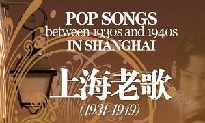 《上海老歌(1931-1949)》无损百度云网盘下载-时光屋