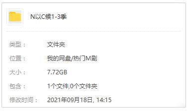 《难以伺候》1-3季高清720P百度云网盘下载-时光屋