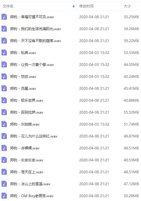 郑钧无损歌曲百度云网盘免费下载-时光屋