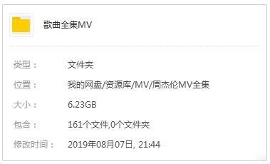 周杰伦歌曲MV全集百度云网盘下载-时光屋