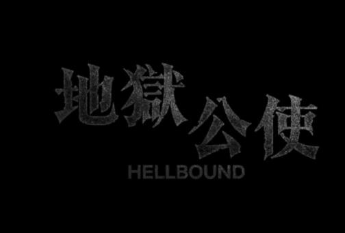 网飞又放出了刘亚仁主演的《地狱公使》的预告片,11月19日下午四点开播!-时光屋