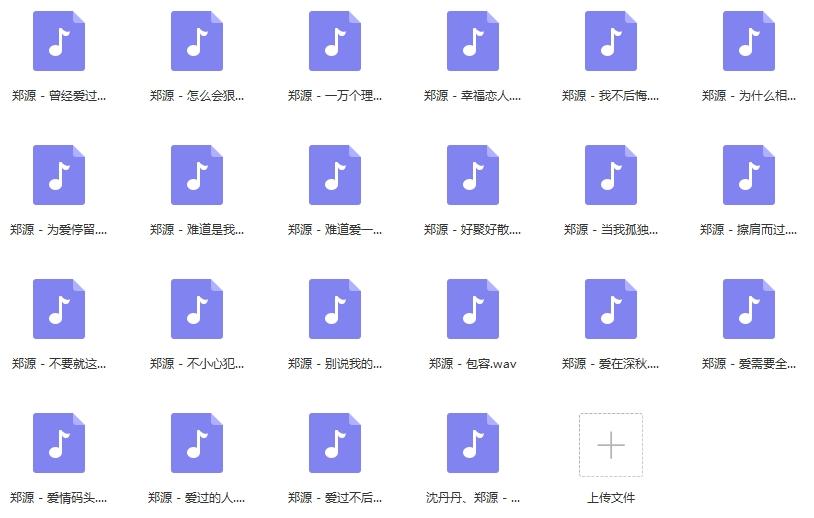 郑源无损歌曲百度云网盘免费下载-时光屋