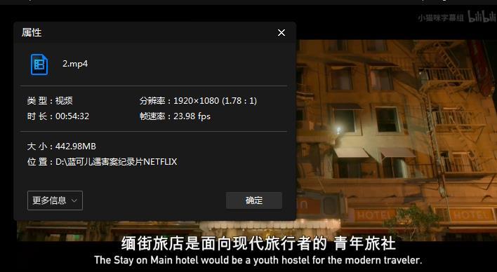纪录片蓝可儿失踪事件《犯罪现场:塞西尔酒店失踪事件》高清1080P百度云网盘下载-时光屋