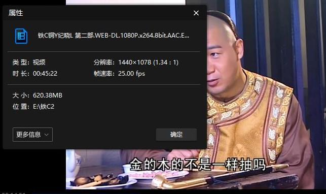《铁齿铜牙纪晓岚2》高清1080P百度云网盘下载-时光屋