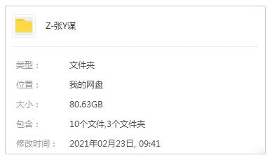 张艺谋导演电影作品[13部]高清百度云网盘下载-时光屋