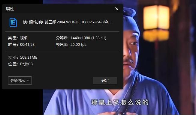 《铁齿铜牙纪晓岚3》高清1080P百度云网盘下载-时光屋