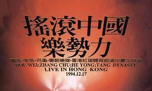 魔岩三杰香港红磡《中国摇滚乐势力》演唱会百度云网盘下载-时光屋