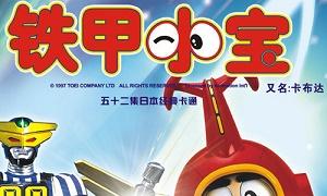 动漫《铁甲小宝》高清720P百度云网盘下载-时光屋