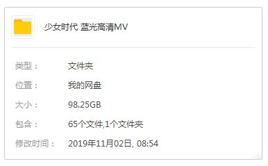 《少女时代高清MV》[64部]百度云网盘下载-时光屋