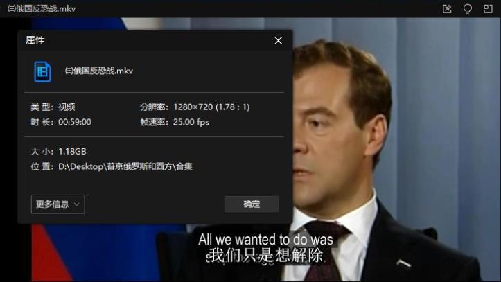 BBC《普京,俄罗斯和西方》纪录片高清全集720P百度云网盘下载-时光屋