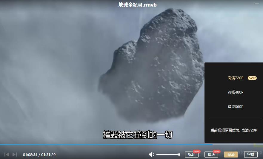 BBC《地球全纪录》纪录片百度云网盘下载-时光屋