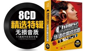 《华语经典老歌成名曲》[8CD]百度云网盘下载-时光屋